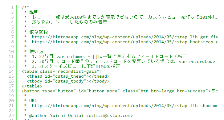kintone:101件以上を「さらに表示」ボタンを使って表示する