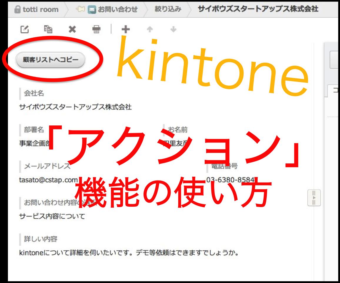 【動画】kintone_アクション機能で異なるアプリ間でフィールドコピーを行う