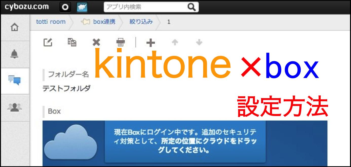 【動画】kintoneとboxがプラグインで連携したので設定してみた