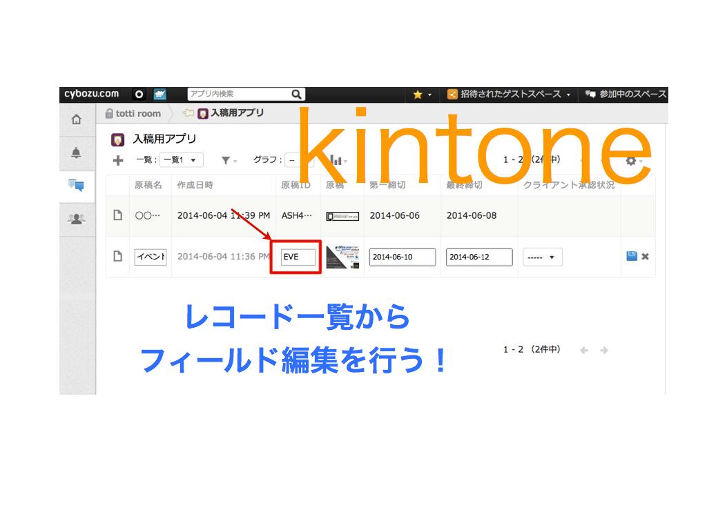 【動画】kintone_レコード一覧からのフィールド編集