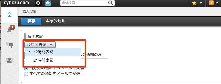 kintoneの時間表記を12h←→24hで変更する方法