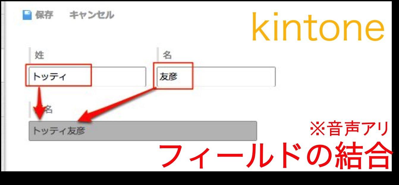 【動画】kintone_フィールドの結合方法とその際の注意点