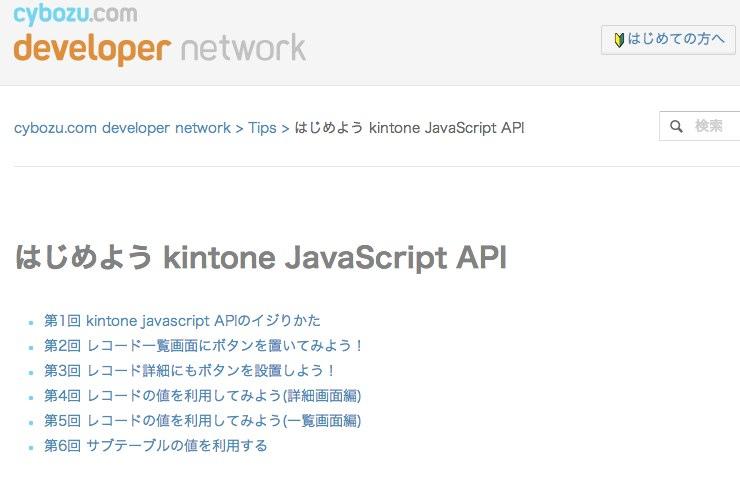 kintone:サンプル(JavaScript)の利用方法について