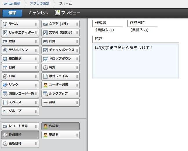 フォーム編集画面