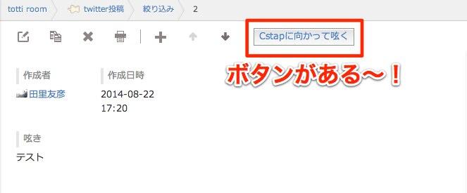 レコード詳細画面にtweetボタン!