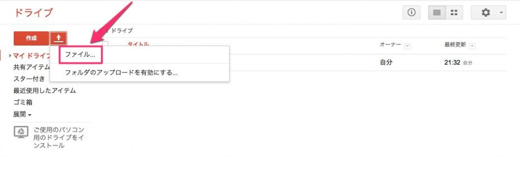 GoogleDriveへのアップロード