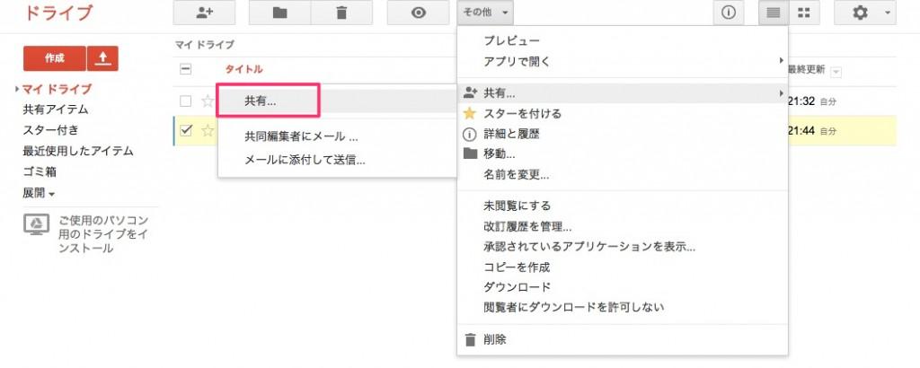 Googleドライブ共有設定