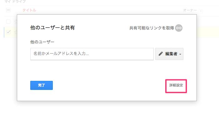 Googleドライブ共有詳細設定