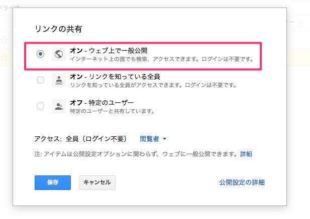Googleドライブ設定変更