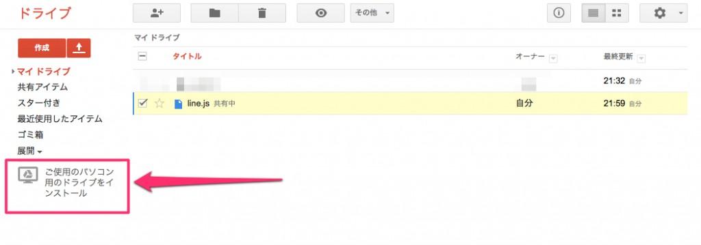 GoogleDriveアプリインストール