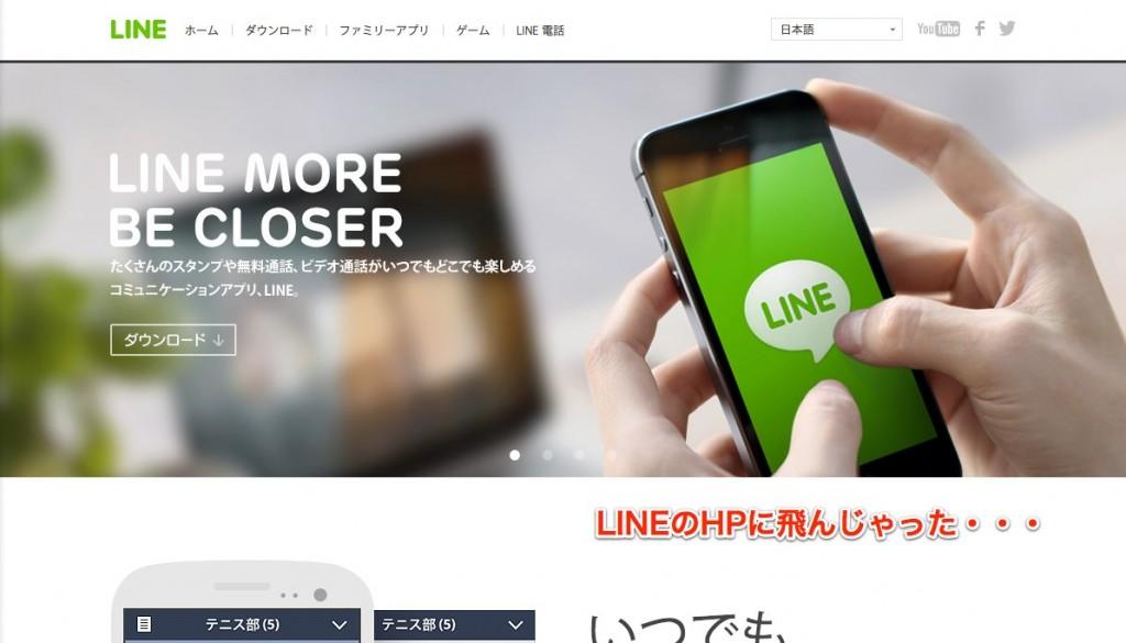 無料通話・メールアプリ LINE(ライン)-1
