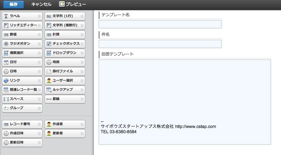 アプリフォーム