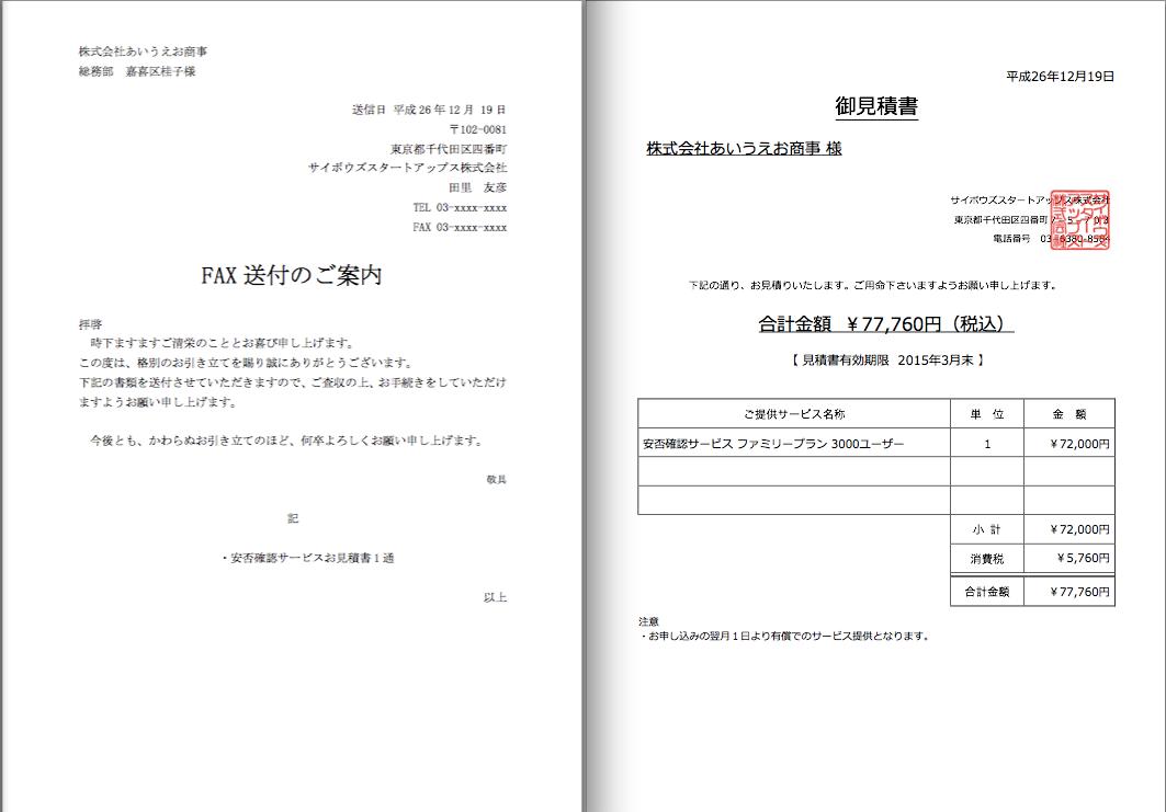 fax プリンター pdf が表示される