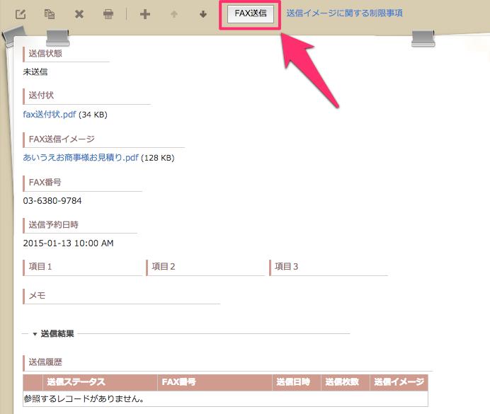fax スプリンター pdf が表示される