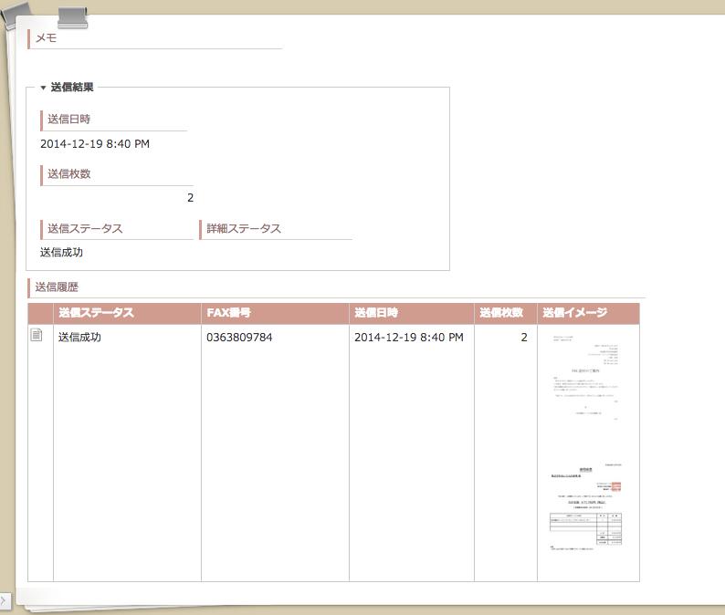 こちらは送信アプリ、送信履歴アプリを関連レコードとして表示している