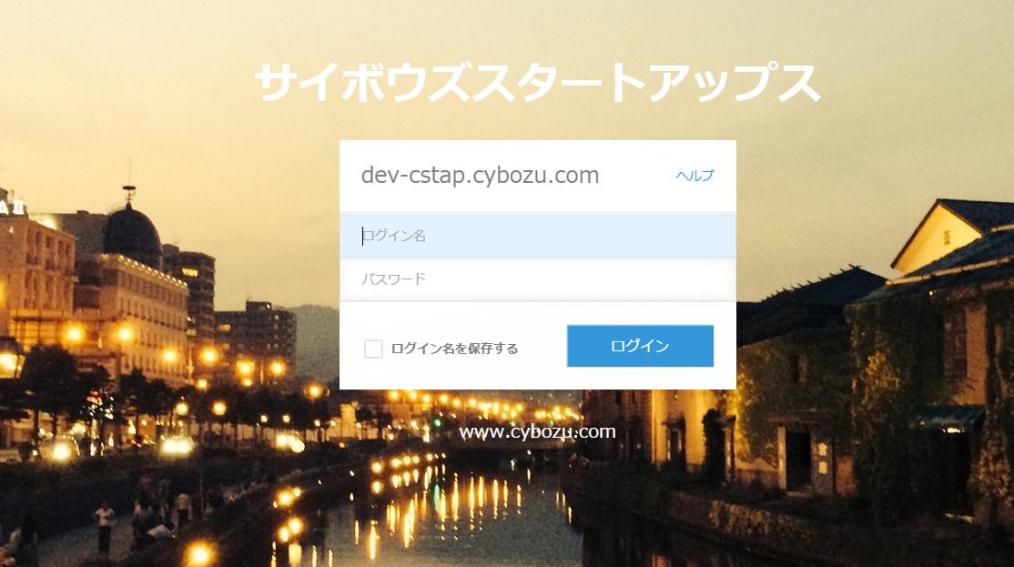 cybozu.comのログインページ、ヘッダー画像を設定してみます。