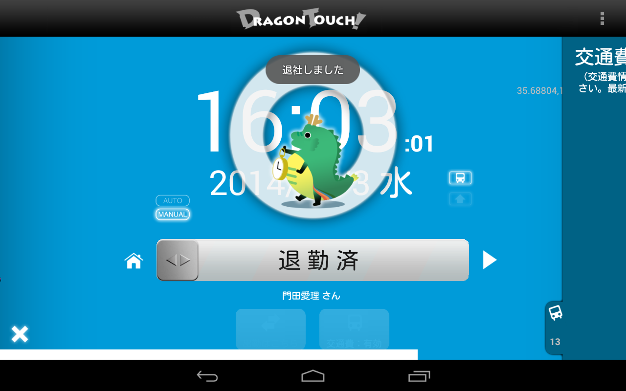Screenshot_2014-12-03-16-02-59