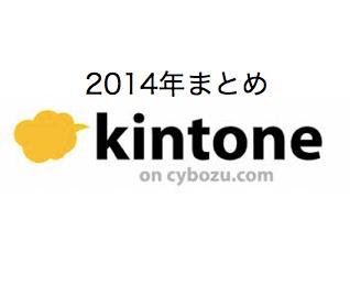 【13選】2014年のkintone連携サービスをまとめてみた