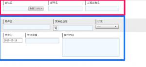 赤が顧客情報、青が案件情報です