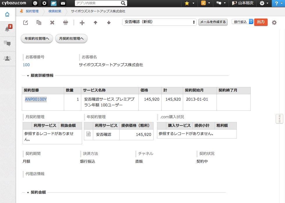 契約管理 - サイボウズスタートアップス株式会社 - レコードの詳細-2
