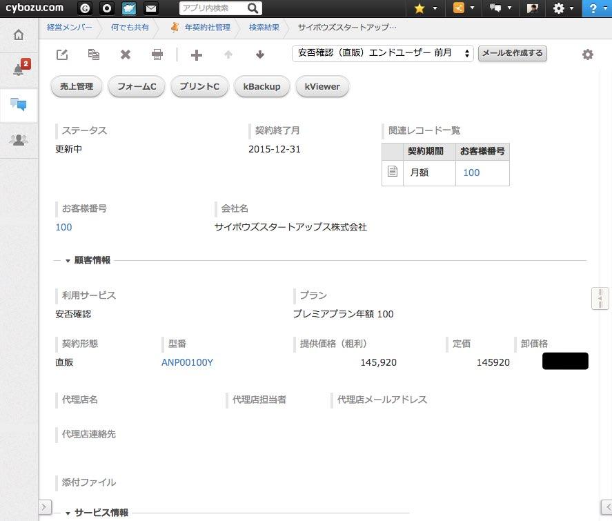 年契約社管理 - サイボウズスタートアップス株式会社 - レコードの詳細-1