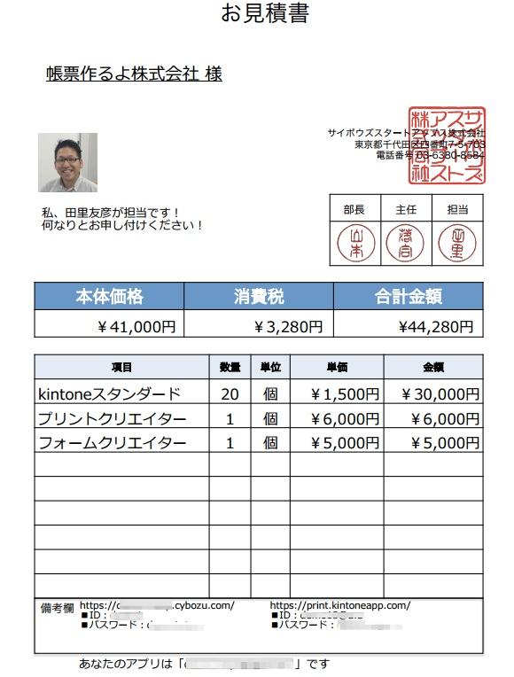 実際に配布した見本の見積書。備考欄にそれぞれ異なるでもアカウントを印字