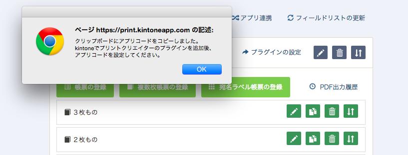 画面遷移の前に「アプリコード」がコピーされる
