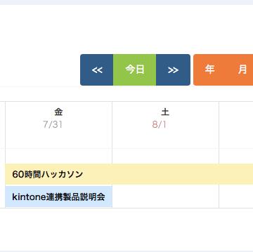 kintoneのカレンダービューが外部公開できるようになったよ