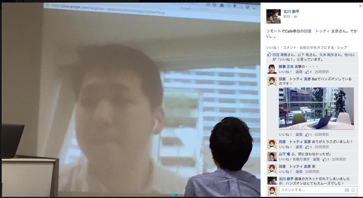 サイボウズ社の北川さんがアップした写真