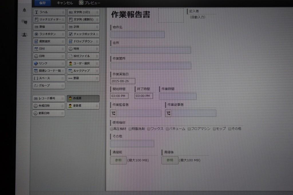 作業報告アプリ2