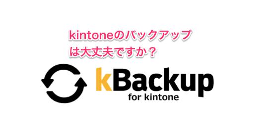アプリを誤って削除、でも大丈夫kBackupがあります!