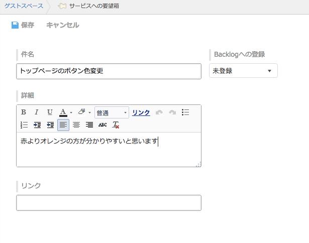 backlog ダウンロード