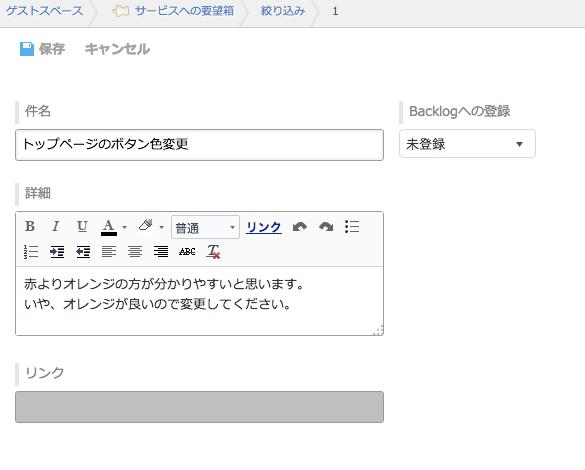 URLフィールドが編集不可に。こういう心配りが嬉しいよね