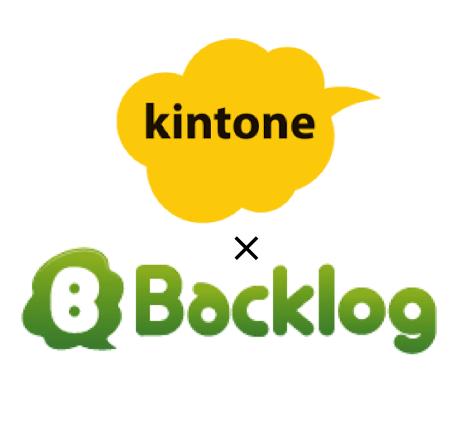 """プロジェクト管理ツール""""Backlog""""とkintoneを連携させてみた"""