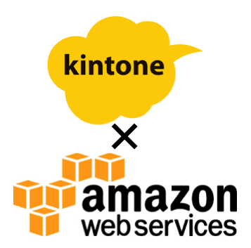 【kintone×AWS】一挙2サービスをハンズオン!お祭りですよ!