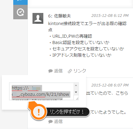 kintoneアプリのコメント欄からリンクが取得できるように!