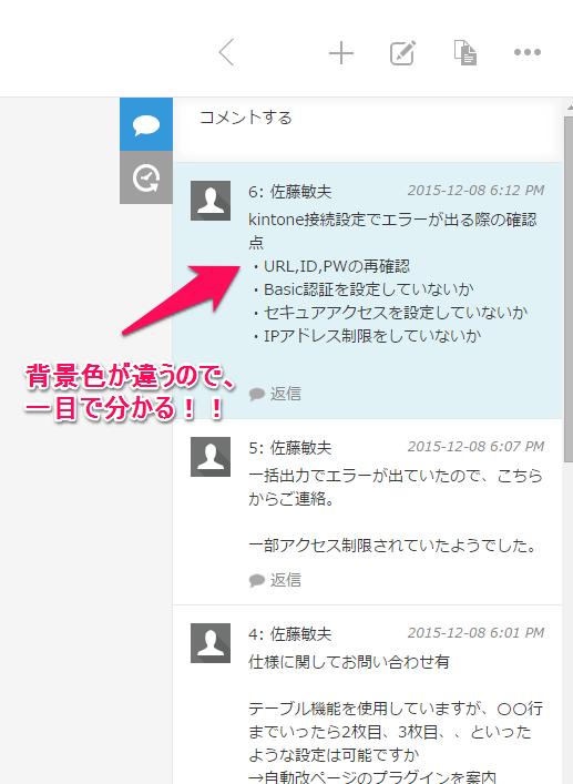 コメントブログ4