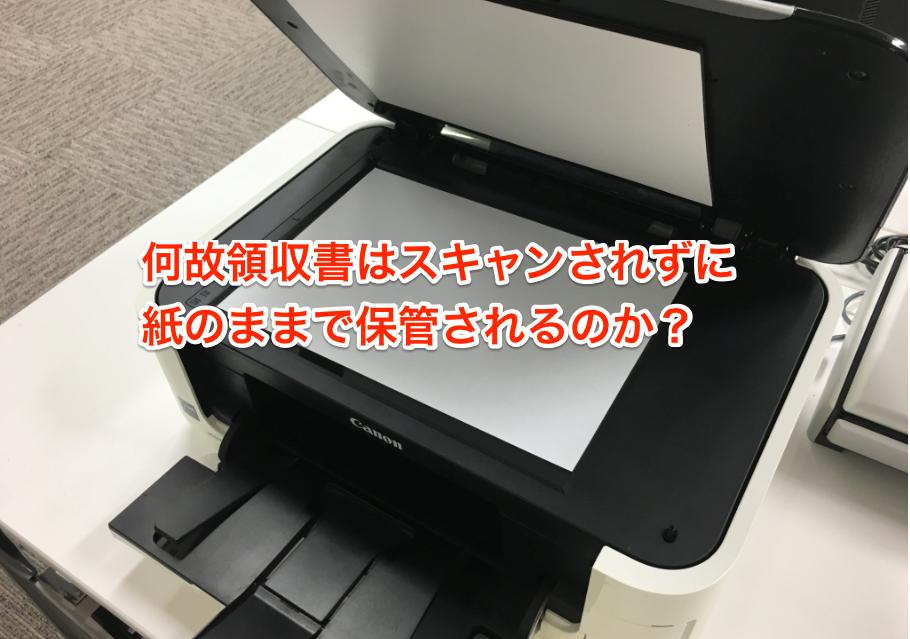 【考察】e-文書法がビジネスに与える影響について〜前編〜