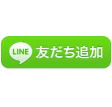 皆さんの質問に自動で応えるLINE@ボタンを設置しました