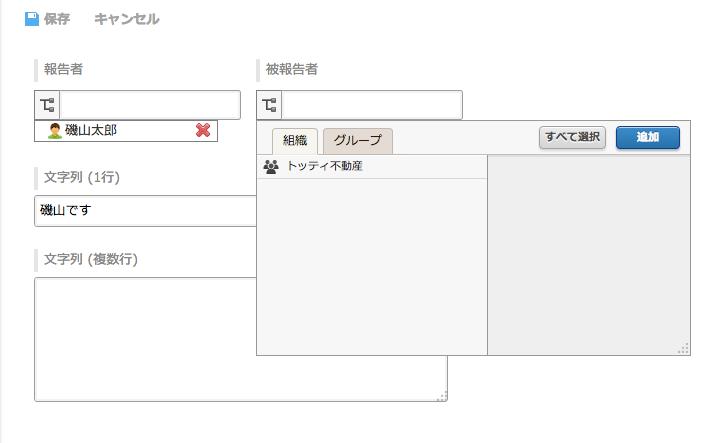 磯山さんは「トッティ不動産」内のユーザーしか閲覧できない、選べない。