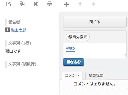 伊藤さんの名前がサジェストされない