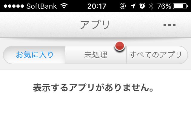 未処理アプリがひと目で分かる!スマホのプロセス管理が捗る