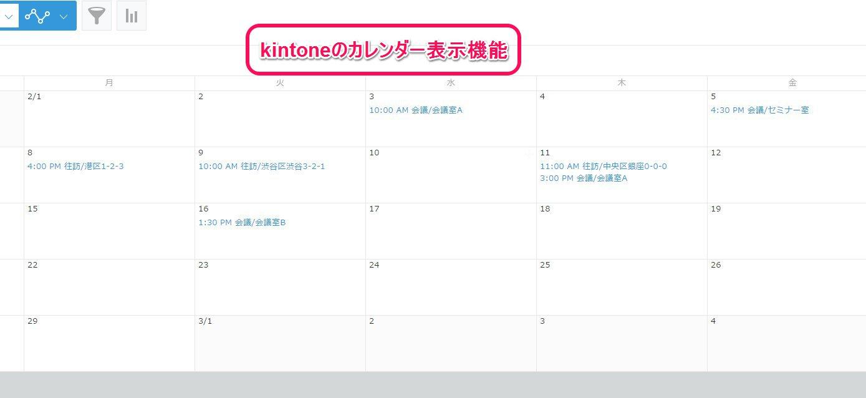 kintoneのカレンダー表示機能でこんなことが出来ますよ!!