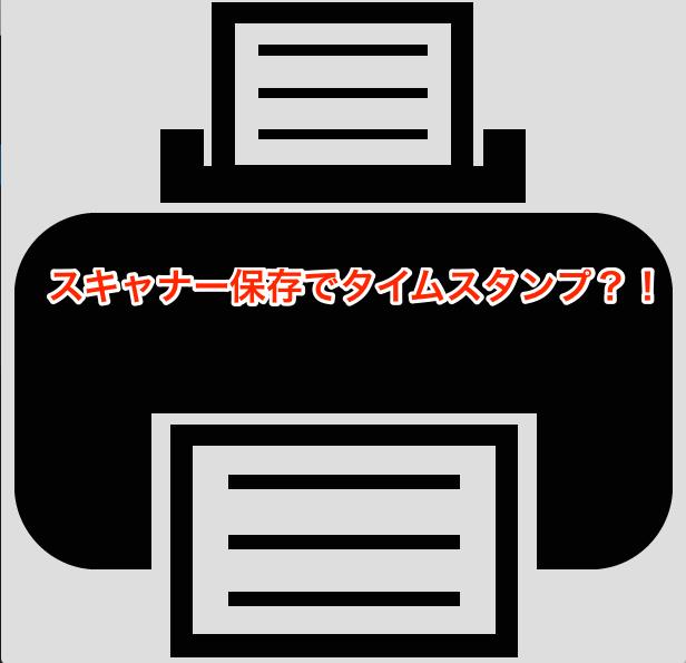 【考察】e-文書法がビジネスに与える影響について〜後編〜