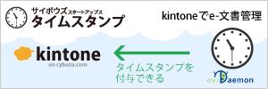 タイムスタンプ for kintoneバナー