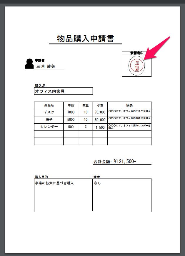プロセス管理の承認者印影をプリントクリエイターで出力する