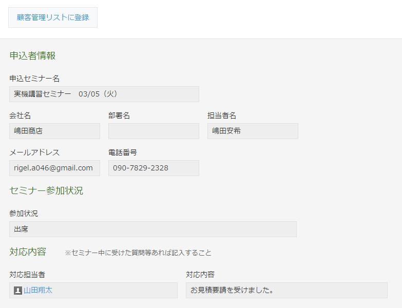 アクション機能で顧客リストアプリに登録できるようにしました!