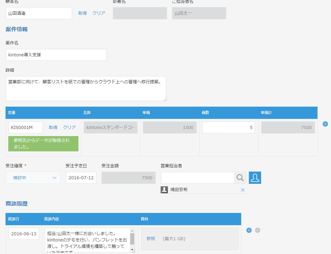 【使ってみた】kintoneアプリストア①~営業支援系アプリ編1~