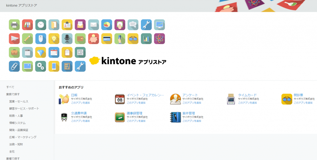 kintoneアプリストア画面