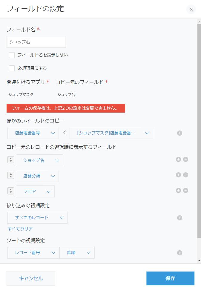 参照するアプリのフィールドタイプを確認しましよう!